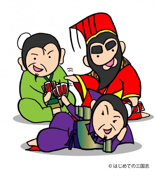 三国志 呉 蜀 魏