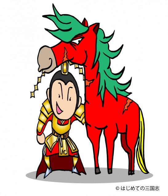 呂布 赤兎馬