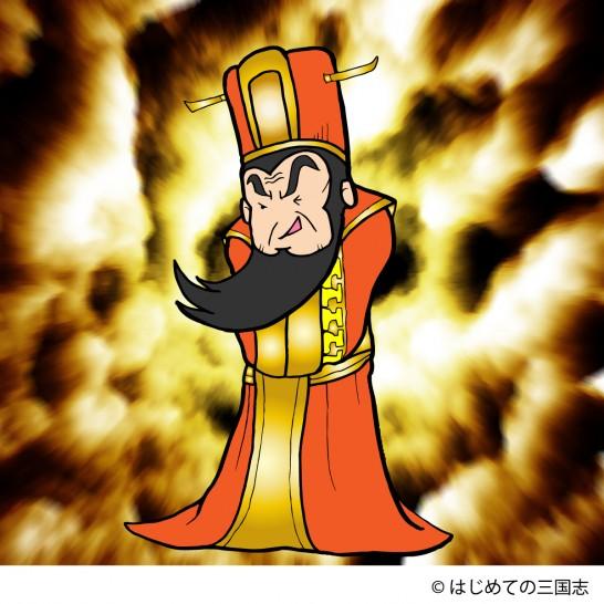 袁術 皇帝