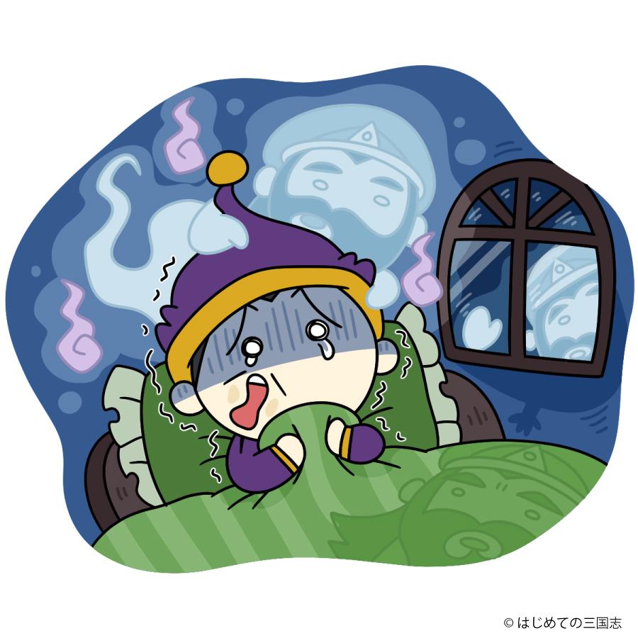 曹操頭痛01