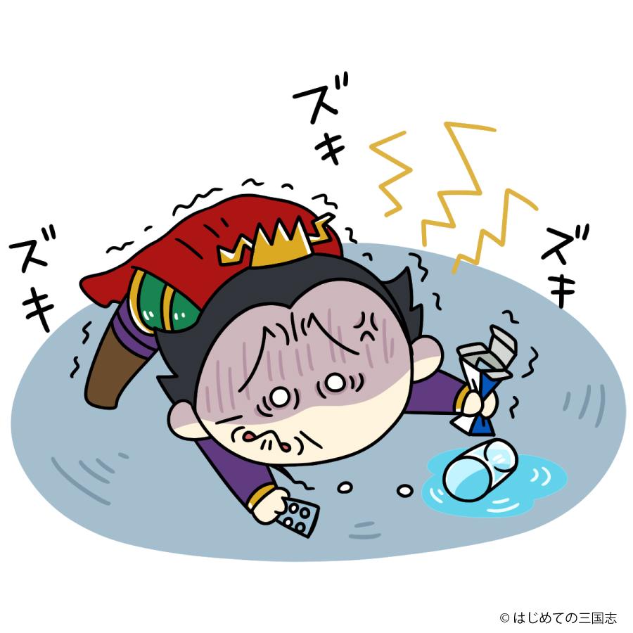 曹操頭痛02