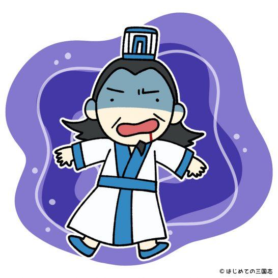 孔明-546x546
