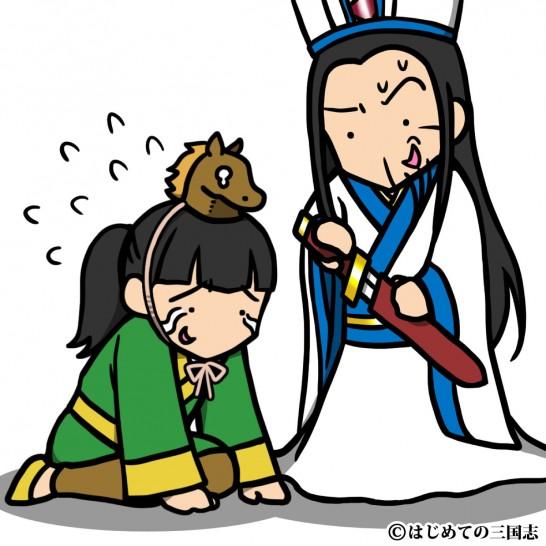 馬謖と孔明2