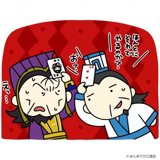 司馬懿と孔明-546x546